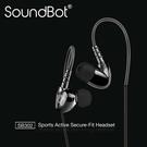 美國聲霸SoundBot SB302 運動耳機 防水耳機 防汗後掛式耳機 重低音 耳掛 強強滾