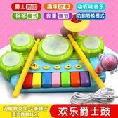 兒童架子鼓3-6歲樂器男寶寶0-1爵士鼓充電手拍鼓6-12個月 後街五號