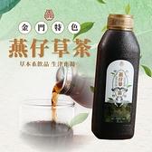 【南紡購物中心】金門燕仔草茶 430mlx24瓶/箱
