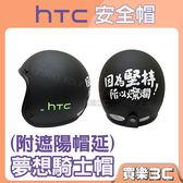 HTC 夢想騎士帽,HTC 安全帽 內附帽緣鏡片,加碼送 抗UV防風透明鏡片(罩),頭圍60-62,聯強代理