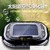 空氣淨化器 汽車太陽能車載空氣凈化器負離子氧吧香薰車內車用除甲醛去異煙味 居優佳品