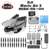 DJI 大疆 智能空拍機 Mavic Air 2 暢飛套裝 128G保險組 智能 空拍機 航拍機 錄影 公司貨