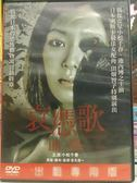 挖寶二手片-Y75-085-正版DVD-日片【哀憑歌 血鴿】-小松千春 池內博之 田?智子