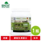 【御松田】乳清蛋白-抹茶口味(500g/瓶)-1瓶 德國濃縮乳清蛋白 台灣公司貨 現貨免運 健身補給