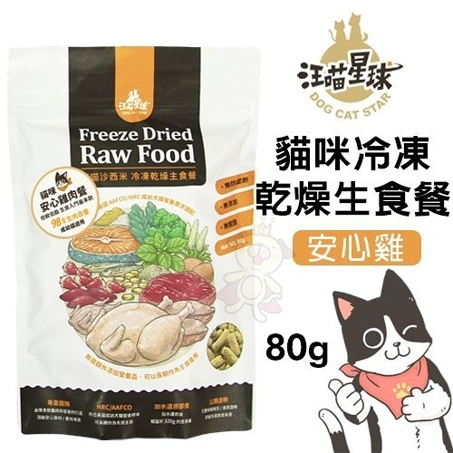 DogCatStar汪喵星球 貓咪冷凍乾燥生食餐-安心雞80g·95%生肉含量·凍乾 貓主食餐