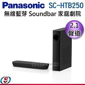 【信源】2.1聲道【Panasonic國際牌無線藍芽 Soundbar 家庭劇院】SC-HTB250-K