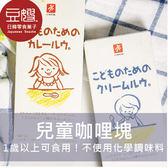 【即期下殺半價$85】日本咖哩 CANYON 一歲兒童咖哩塊/調理包(多口味)