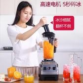 商用冰沙機榨汁機奶茶店用沙冰機破壁豆漿機家用刨冰機碎冰果汁機YYJ 青山小鋪