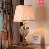 檯燈 歐式複古客廳檯燈大號美式臥室床頭燈干邑色玻璃3025