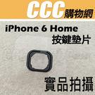 iPhone 6 6s Plus 返回按鍵膠墊 Home按鍵排線 返回鍵 膠墊 專用 專業 DIY 維修 材料