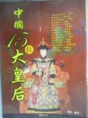 【書寶二手書T8/傳記_IBC】中國15位大皇后_邱華