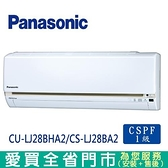 國際4-5坪CU-LJ28BHA2/CS-LJ28BA2 變頻冷暖空調_含配送+安裝【愛買】