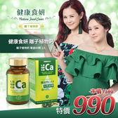 健康食妍 離子植物鈣 60粒【BG Shop】