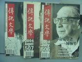 【書寶二手書T6/文學_PNG】傳記文學_506~508期間_共3本合售_革命家學者-陳翰笙等