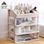化妝品收納盒梳妝臺護膚品整理盒