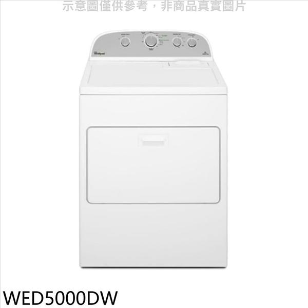 《結帳打9折》惠而浦【WED5000DW】12公斤電熱型乾衣機