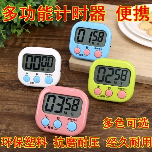 定時鬧鐘 廚房定時計時器小鬧鐘秒針計時器做題時間學生學習考研烘焙提醒器 維多原創