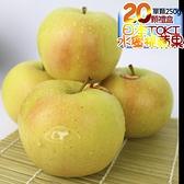 果之家 日本TOKI土崎多汁水蜜桃蘋果20顆入5KG(單顆約250g)
