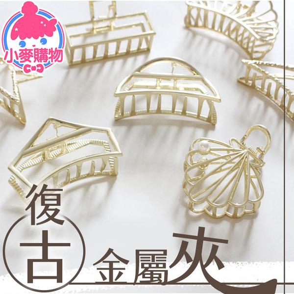 ✿現貨 快速出貨✿【小麥購物】復古金屬夾 韓國簡約金色髮夾 日系金屬鯊魚夾香蕉夾【D006】
