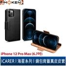 【默肯國際】ICARER 海星系列 iPhone 12 Pro Max (6.7吋) 多功能 錢包背蓋二合一 手工真皮皮套 側翻皮套