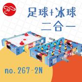 【瑪琍歐玩具】足球+冰球(二合一)/267-2N