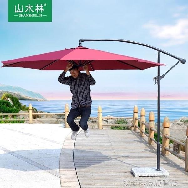 遮陽傘 戶外遮陽傘庭院傘室外香蕉傘折疊羅馬沙灘傘保安崗亭太陽傘擺攤傘 城市科技DF