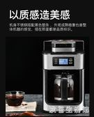 咖啡機家用全自動美式現磨一體機煮咖啡機小型  KB4925 【歐巴生活館】