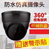 仿真監控攝像頭圓形攝像機假監控器假攝像頭監控假半球帶夜燈 QG7154『優童屋』