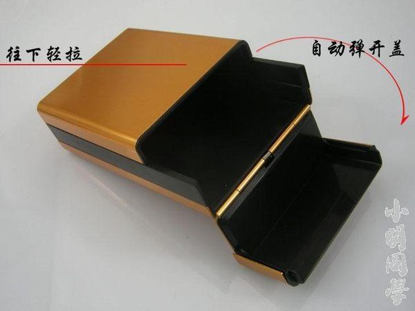 創意自動開蓋菸盒20支裝 鋁
