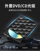 外置移動光驅DVD刻錄機筆記本臺式光盤機電腦CD通用外接USB光驅盒 麻吉好貨