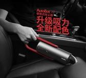AutoBot無線汽車用吸塵器5200Pa大功率大吸力手持充電式家用清潔 MKS年前鉅惠