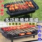 【台灣110v】全配8件組戶外炭烤+室內...