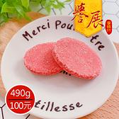 【譽展蜜餞】梅汁仙楂片(橢圓形) 490g/100元