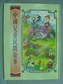 【書寶二手書T4/兒童文學_ZCA】中國兒童民間故事10_葉雅文企劃主編