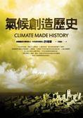 (二手書)氣候創造歷史