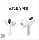 現貨藍芽耳機高低音單耳雙耳無線藍芽非蘋果 AirPods Pro 科凌 型號 INPODS Pro 夢藝家