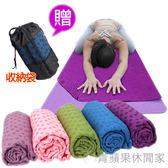 ★青蘋果休閒家★ 瑜珈墊鋪巾 超細纖維 止滑鋪巾 瑜珈墊 戶外 瑜珈用品 贈收納袋【TPS013】