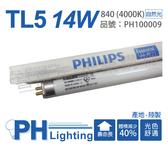 (40入)PHILIPS飛利浦 TL5 14W / 840 4000K 冷白光 三波長T5日光燈管 陸製_PH100009