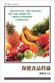 (二手書)保健食品特論