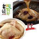 【台灣在地ㄟ尚好】得獎黑蒜頭雞和人蔘雞禮盒任選4盒組(2200g/盒)