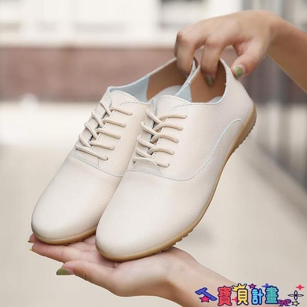 牛津鞋 女鞋子新款2021爆款中老年真皮軟皮黑色牛津軟底單鞋小皮鞋英倫風 寶貝計畫