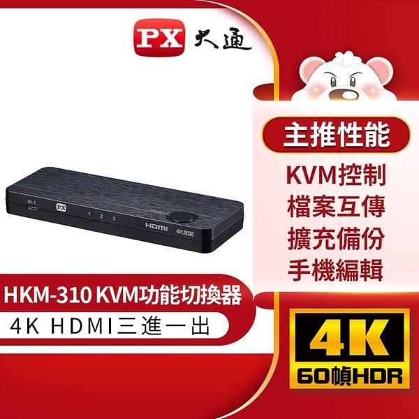 PX大通HKM-310USB-C Type-C to &HDMI2.0版三進一出KVM多電腦切換器4K 60Hz高畫質(贈TYPEC 傳輸線)