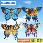 3D立體長尾蝴蝶風箏