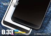 hoda好貼 公司貨 ASUS ZenFone Max Pro ZB602KL 2.5D滿版 高透光 9H鋼化玻璃保護貼