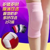 護膝輪滑護具套裝男女兒童護肘裝備保護套