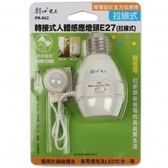 轉接式人體感應燈頭E27(拉線式)