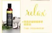 情趣潤滑液  SPA潤滑油 VIVI情趣 美國Intimate Earth-Relax 檸檬香茅 舒緩按摩油 120ml