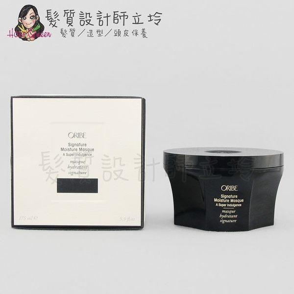 立坽『深層護髮』派力國際公司貨 Oribe 典藏保濕特調髮膜175ml HH16 HH06