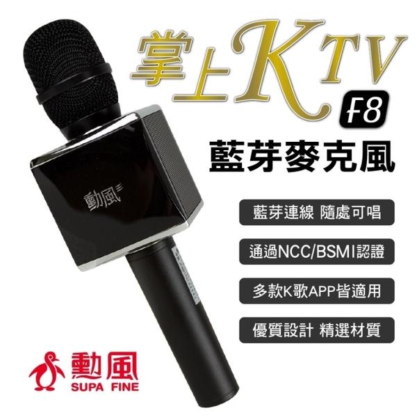 SUPA FINE 勳風 無線藍芽麥克風-K歌棒-黑色 HF-F8B