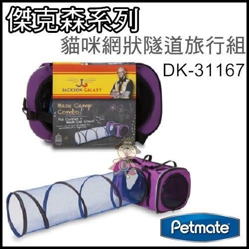 *WANG*美國Petmate《傑克森系列-貓咪網狀隧道旅行組》【DK-31167】
